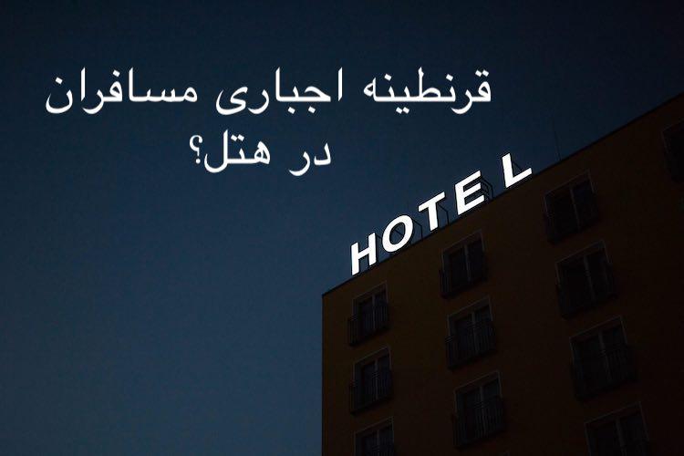 قرنطینه اجباری مسافران در هتل