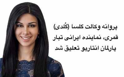 پروانه وکالت گلسا ( گُلدی ) قمری، نماینده ایرانی تبار پارلمان انتاریو تعلیق شد