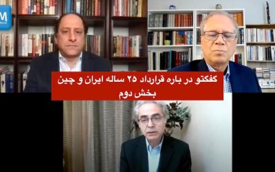 قرارداد بیست و پنج ساله ایران و چین و تبعات آن برای آینده کشور و ملت ایران – بخش دوم