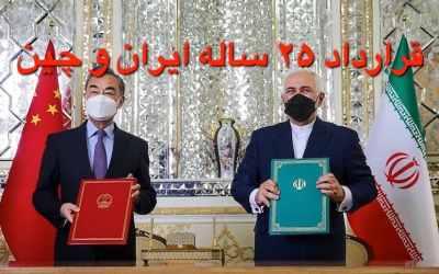 قرارداد نو استعماری بیست و پنج ساله ایران و چین – بخش پایانی