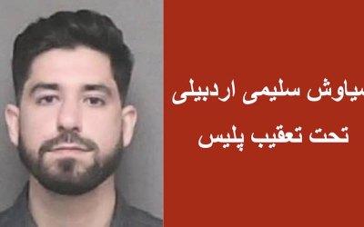 سیاوش سلیمی اردبیلی تحت تعقیب پلیس یورک