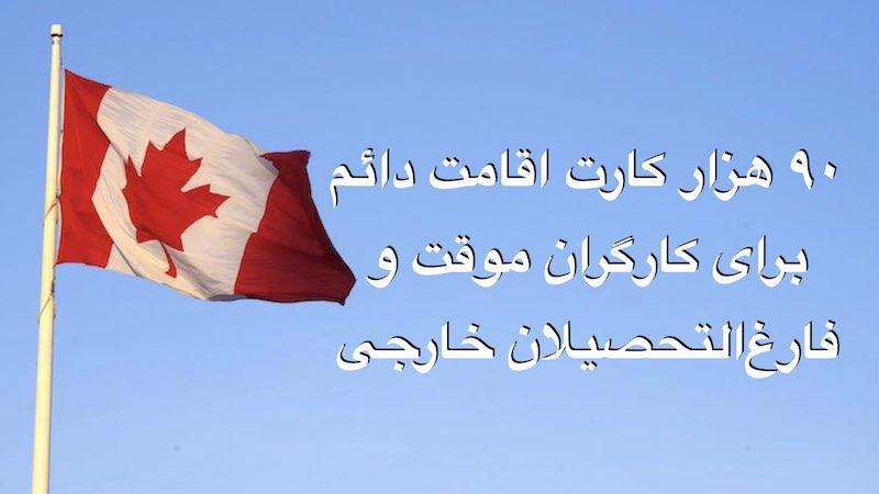مسیر جدید دریافت اقامت دائم کانادا