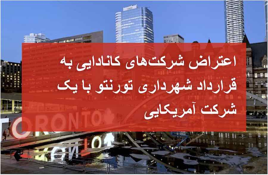 IMG-JPG-900x506-Toronto-CityHall-PersianMirror