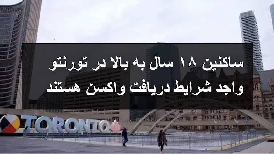 IMG-jpg-900x500px-Toronto-vaccination-18above