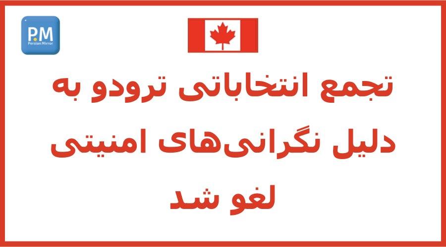 تجمع انتخاباتی ترودو به دلیل نگرانیهای امنیتی لغو شد