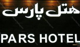 pars-hotel-isfahan-1