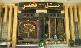ghasr-hotel-isfahan-view