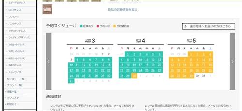 DMMドレスレンタルのレンタル日数を示す場面