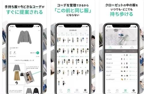 XY(クローゼット)のアプリ紹介画面