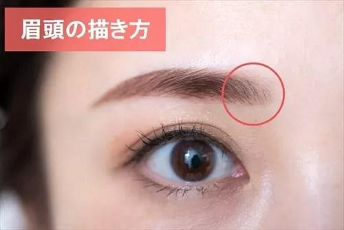 眉頭の描き方