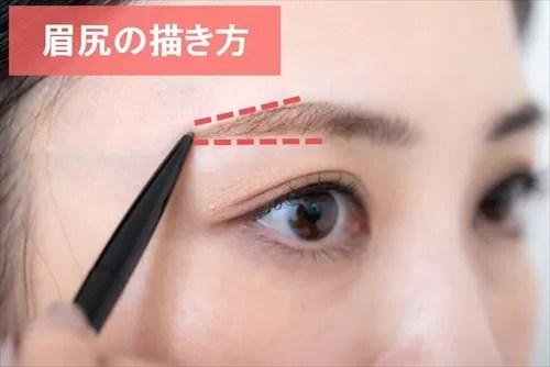 眉尻の描き方