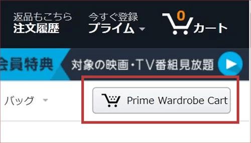 Amazon プライム・ワードローブ専用カート