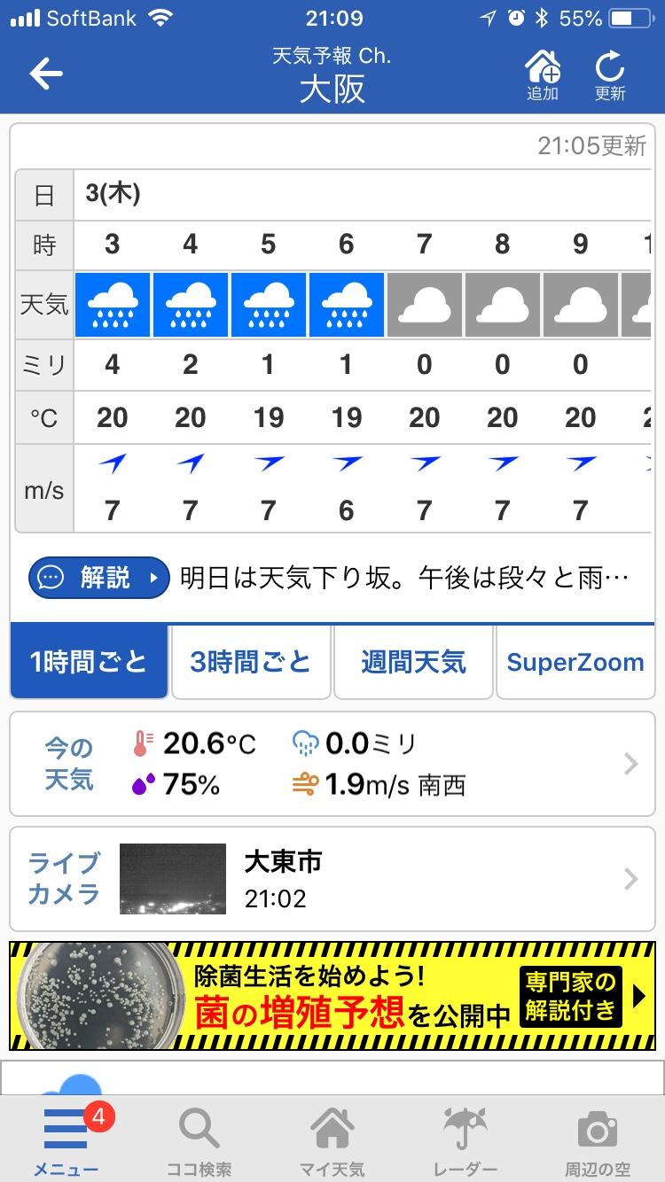 1 大阪 時間 天気