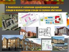 Комплекс от сключени еднофамилни редови сгради и малкоетажни сгради за групово обитаване