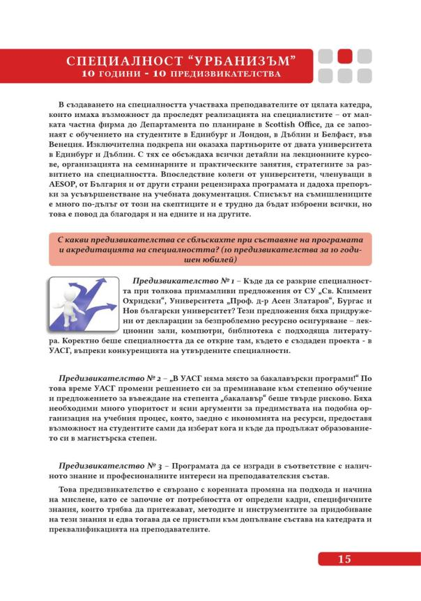 https://i1.wp.com/www.petkovstudio.com/bg/wp-content/uploads/2016/06/page_17.jpg?resize=604%2C863