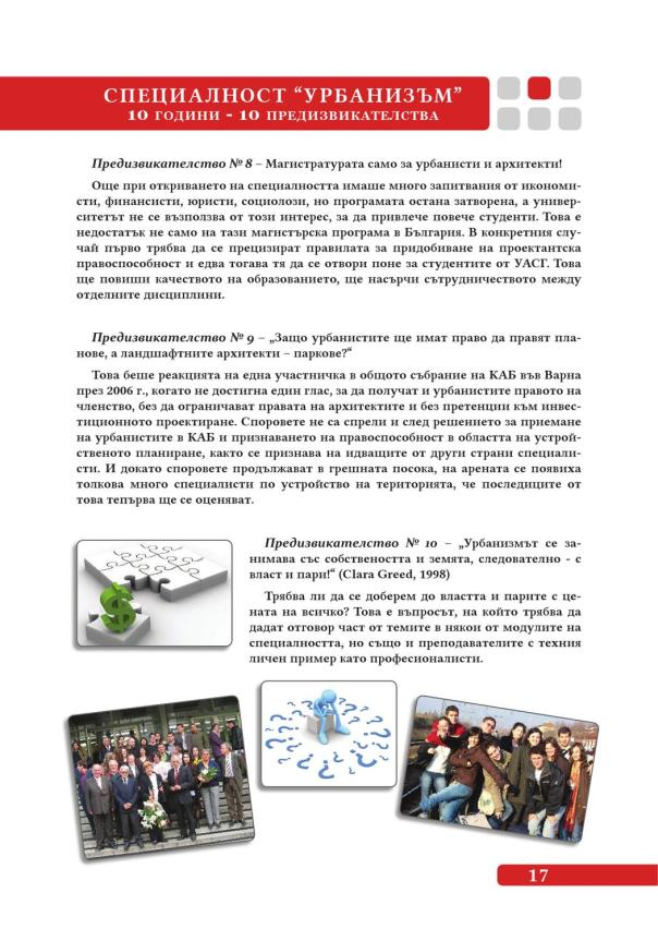 https://i1.wp.com/www.petkovstudio.com/bg/wp-content/uploads/2016/06/page_19.jpg?resize=604%2C863
