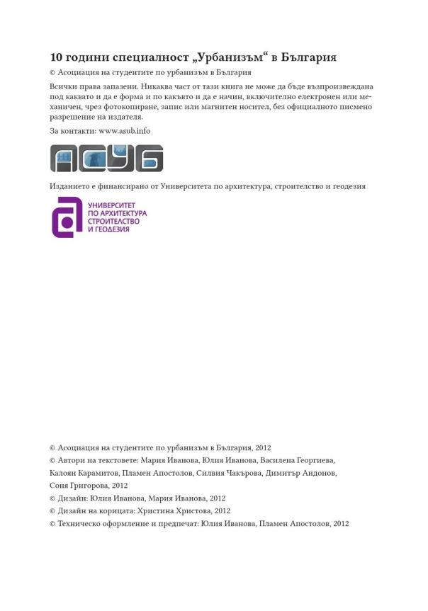 https://i1.wp.com/www.petkovstudio.com/bg/wp-content/uploads/2016/06/page_4.jpg?resize=604%2C863