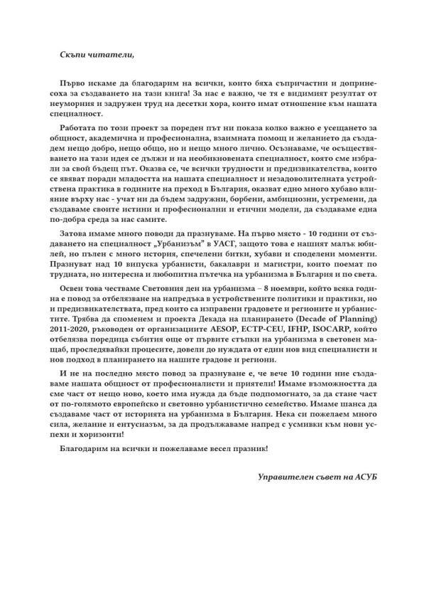 https://i1.wp.com/www.petkovstudio.com/bg/wp-content/uploads/2016/06/page_6.jpg?resize=604%2C863