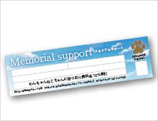 メモリアルチケット