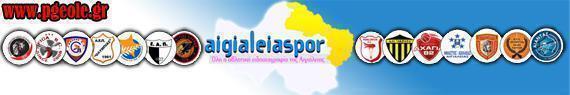 aigialeiaspor_vinieta_afierwma