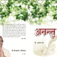 For the first time in Konkani language, and perhaps in any other Indian language too, an Autobiography has been published in a poetic form, by P.G.Kamath Foundation. It is written […]