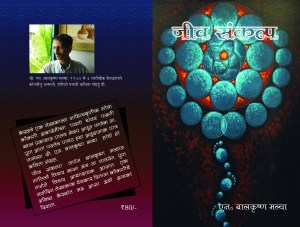 Cover pages of Jeeva Sankalp