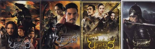 Plakate der bisher erschienenen Teile des patriotischen Naresuan-Historienschinkens. Zweifel am Wahrheitsgehalt der offiziellen Geschichte kann in Thailand Majestätsbeleidung sein. Darauf stehen nach § 112 des Strafgesetzbuchs 15 Jahre Gefängnis.