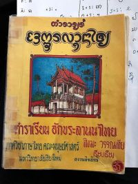 Original Textbook by Achan Singkha.