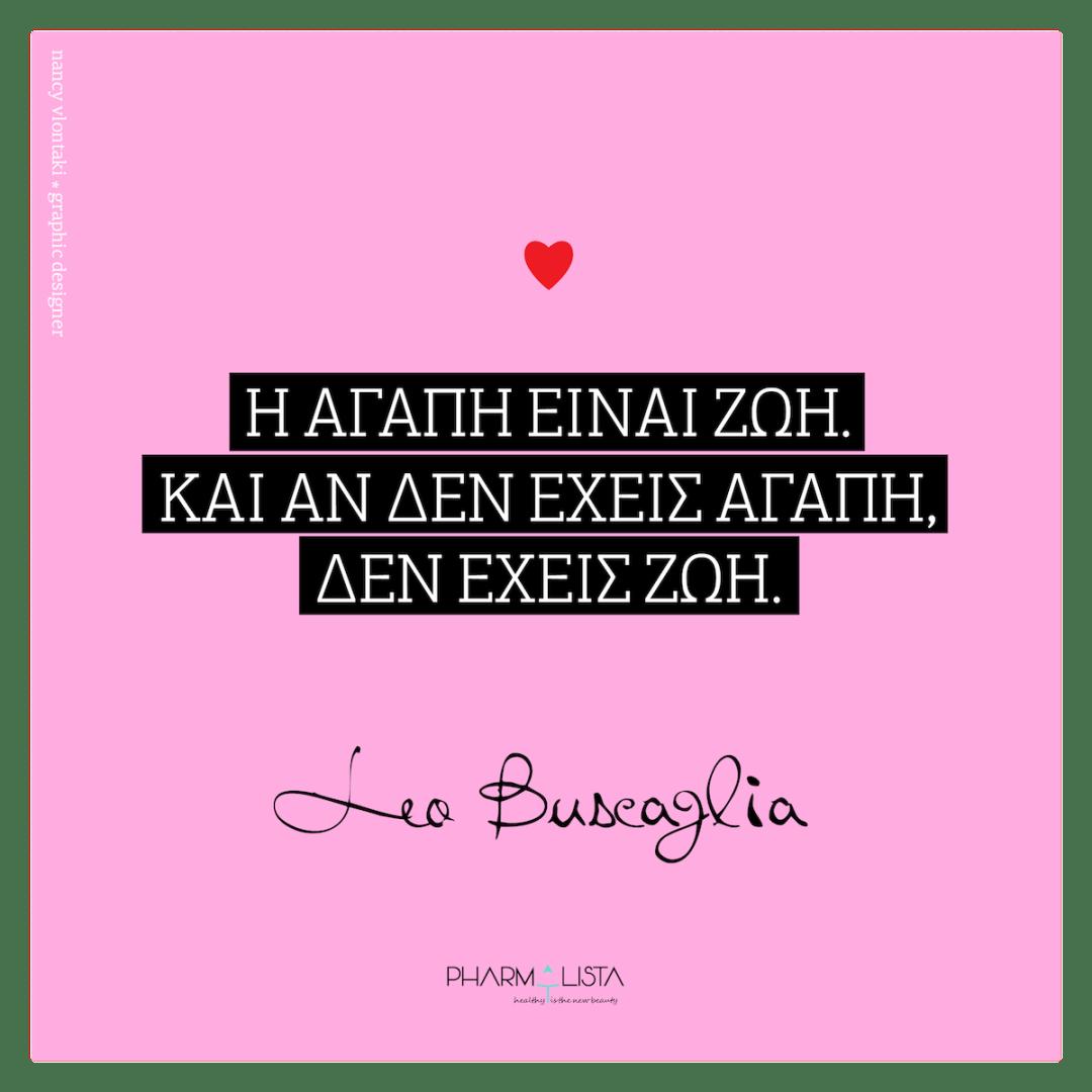 η αγάπη είναι
