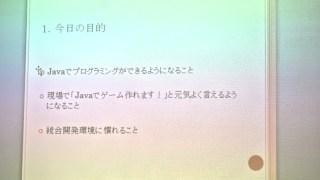 「Javaでゲームが作れます!」って、自信満々で言えたなら・・・ 「女性のためのJava研修」開催しました!