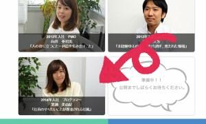採用HP インタビューページ続々追加!!