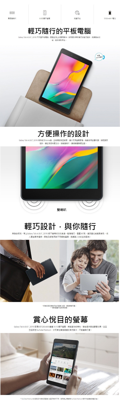 Samsung Tab A (2019) T295 8吋 (2G/32G)四核心平板電腦