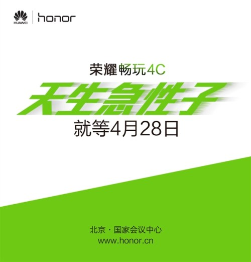 Huawei Honor 4C: Will be released on April 28th