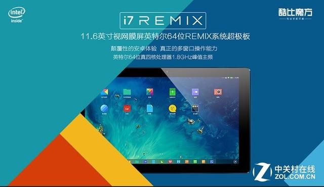 Cube i7 Remix : Première tablette sous Remix OS !