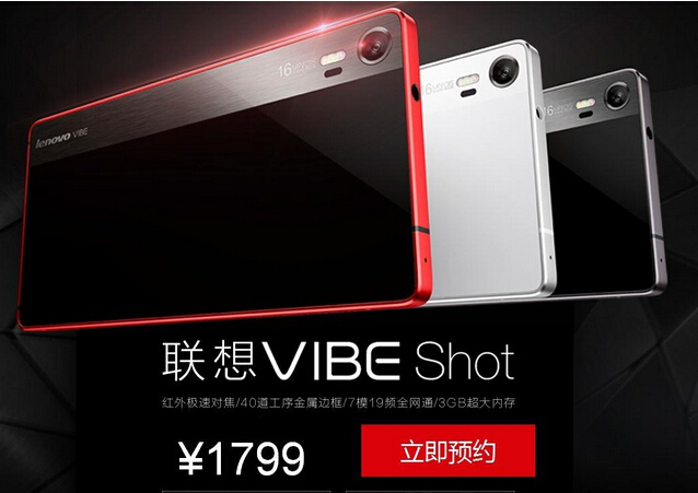 Lenovo Vibe Shot: 64bit Octa Core, Lenovo Best Camera Phone