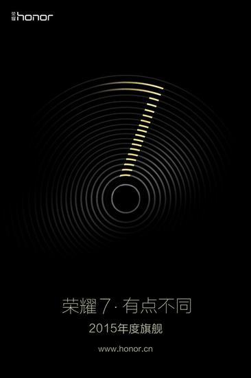 Honor 7 : Sera-t-il disponible le 24 juin ?