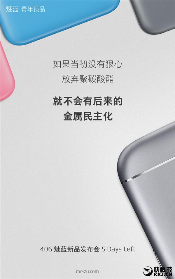 Meizu M3 Note : sa coque sera faite de métal