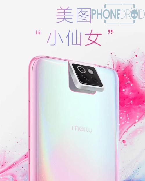 Meitu :  premier smartphone développé avec Xiaomi
