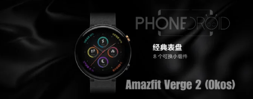 Amazfit Verge 2 : une nouvelle génération totalement différente!