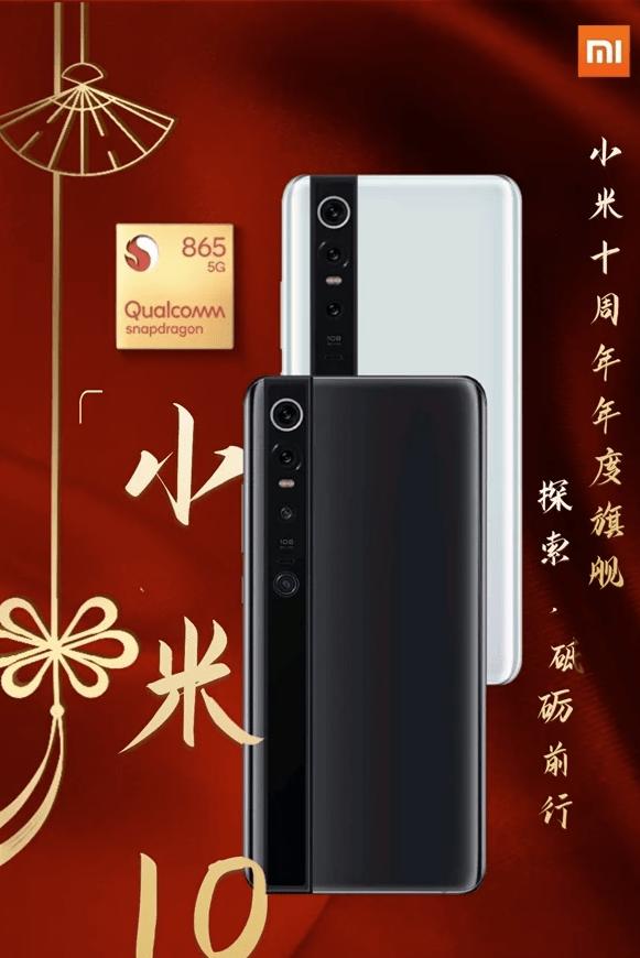Le Xiaomi Mi 10 / Mi 10 Pro : un air de Mix Alpha
