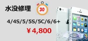 iphoneの水没・浸水修理