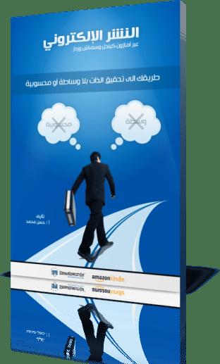 الربح من الانترنت كتاب النشر الالكتروني تحميل مجاني