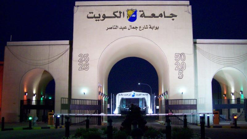 اهم الجامعات في دولة الكويت