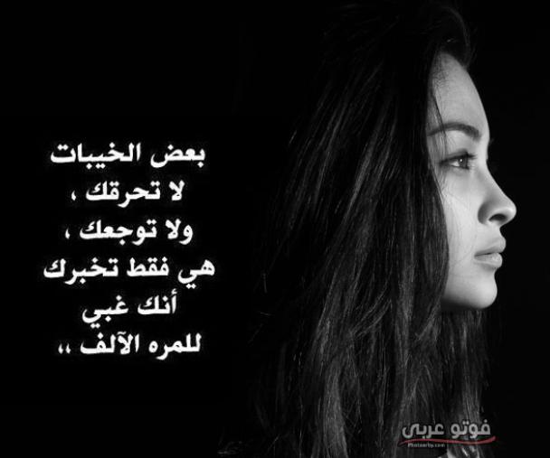 بوستات حزينة عن الحب 2019 عبارات حزينة جدا فوتو عربي