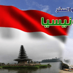 مظاهر السياحة فى اندونيسيا