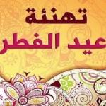 صور عيد الفطر المبارك 2020 بطاقات عيد الفطر السعيد تهنئة
