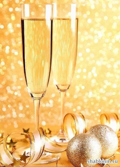 Клипарт Шампанское Новогоднее / Champagne New Year скачать ...