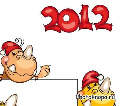 Маленькие векторные драконы 2012 скачать бесплатно