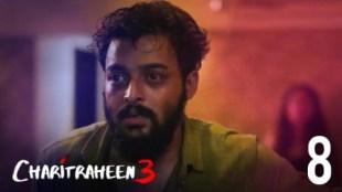 Charitraheen (S3-E08) watch hoichoi original hindi hot web series