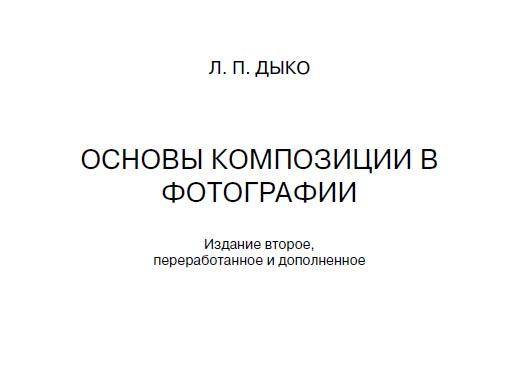 Дыко Л.П. Основы композиции в фотографии